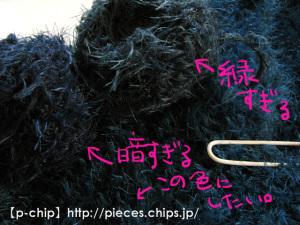 自分で染めた毛糸